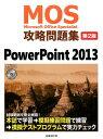 Microsoft Office Specialist攻略問題集(PowerPoint 2013)第2版 [ 市川洋子 ]