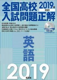 【CD付】2019年受験用全国高校入試問題正解英語