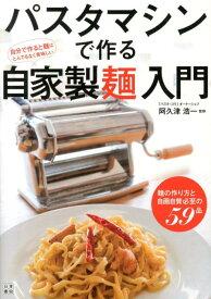 パスタマシンで作る自家製麺入門 [ 阿久津浩一 ]