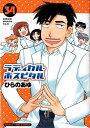 ラディカル・ホスピタル 34 (まんがタイムコミックス) [ ひらのあゆ ]