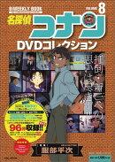 名探偵コナンDVDコレクション 8