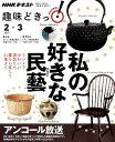 私の好きな民藝 (NHKテキスト NHK趣味どきっ!)