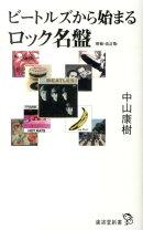 【バーゲン本】ビートルズから始まるロック名盤 増補・改訂版ー廣済堂新書