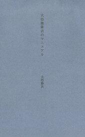 大坊珈琲店のマニュアル [ 大坊 勝次 ]