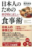 【バーゲン本】日本人のための科学的に正しい食事術