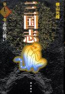三国志(第13巻)