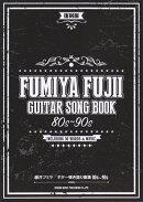 藤井フミヤ/ギター弾き語り曲集80s〜90s復刻版