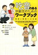吃音のある学齢児のためのワークブック