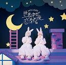 世界中が恋をする夜 (初回限定盤 CD+DVD)【イベント参加券なし】