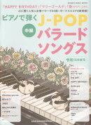 ピアノで弾くJ-POPバラードソングス(令和元年度号)
