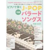 ピアノで弾くJ-POPバラードソングス(令和元年度号) (SHINKO MUSIC MOOK)