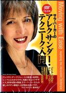 DVD>サラ・バーカーのアレキサンダー・テクニーク入門