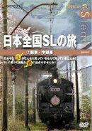 日本全国SLの旅!関東編