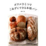ボウルひとつでこねずにできる本格パン新装版