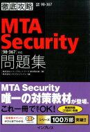 徹底攻略MTA Security問題集