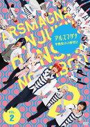アルスマグナ 〜半熟男子の野望2〜 VOL.2