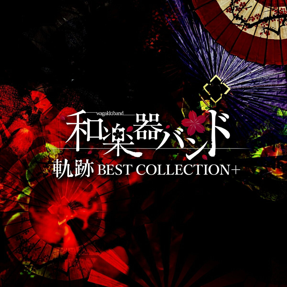 軌跡 BEST COLLECTION+ (MUSIC VIDEO盤 CD+2DVD+スマプラ) [ 和楽器バンド ]