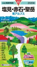 塩見・赤石・聖岳(2020年版)
