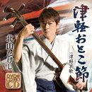 津軽おとこ節 (CD+DVD)