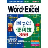 Word&Excel困った!&便利技356 (できるポケット)