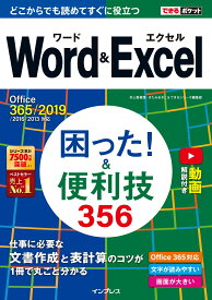 Word&Excel困った!&便利技356 Office 365/2019/2016/2013 (できるポケット) [ 井上香緒里 ]