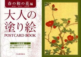 大人の塗り絵POSTCARD BOOK(春の和の花編) [ 酒井抱一 ]