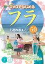 DVDではじめる フラ 上達のポイント50 (コツがわかる本) [ 清水せい子 ]