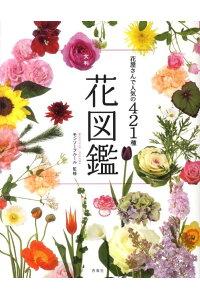 花屋さんで人気の421種大判花図鑑