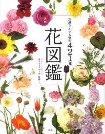 花屋さんで人気の421種大判花図鑑 [ モンソーフルール ]