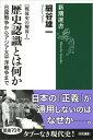 歴史認識とは何か 日露戦争からアジア太平洋戦争まで (新潮選書) [ 細谷雄一 ]
