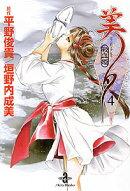 吸血姫美夕(4)
