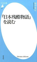 『日本残酷物語』を読む