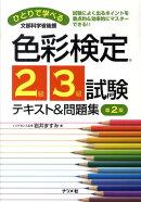 ひとりで学べる色彩検定2級・3級試験テキスト&問題集第2版