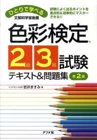ひとりで学べる色彩検定2級・3級試験テキスト&問題集第2版 試験によく出るポイントを重点的&効率的にマスターで [ 岩井ますみ ]