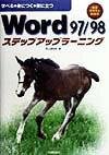 Word 97/98ステップアップラ-ニング