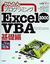かんたんプログラミングExcel 2000 VBA(ヴイビ-エ-)(基礎編)