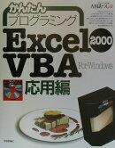 かんたんプログラミングExcel 2000 VBA(ヴイビ-エ-)(応用編)