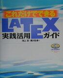 これだけでできるLATEX(ラテック)実践活用ガイド