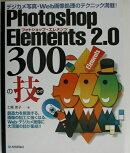 Photoshop Elements 2.0 300の技