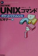 UNIXコマンドポケットリファレンス(ビギナー編)改訂新版