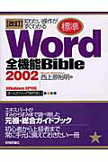 「標準」Word 2002全機能bible改訂