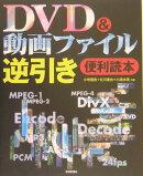 DVD &動画ファイル逆引き便利読本