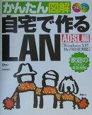 かんたん図解自宅で作るLAN(ADSL(エーディーエスエル))