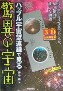 ハッブル宇宙望遠鏡で見る驚異の宇宙