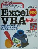 かんたんプログラミングExcel 2003 VBA(ヴイビーエー)(基礎編)
