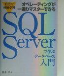 SQL Serverで学ぶデータベース入門