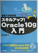 スキルアップ! Oracle 10g入門