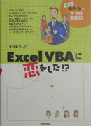 Excel VBAに恋をした!?