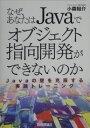 なぜ、あなたはJavaでオブジェクト指向開発ができないのか Javaの壁を克服する実践トレーニング [ 小森裕介 ]
