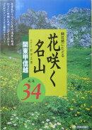 開花順にたどる花咲く名山(関東甲信越)